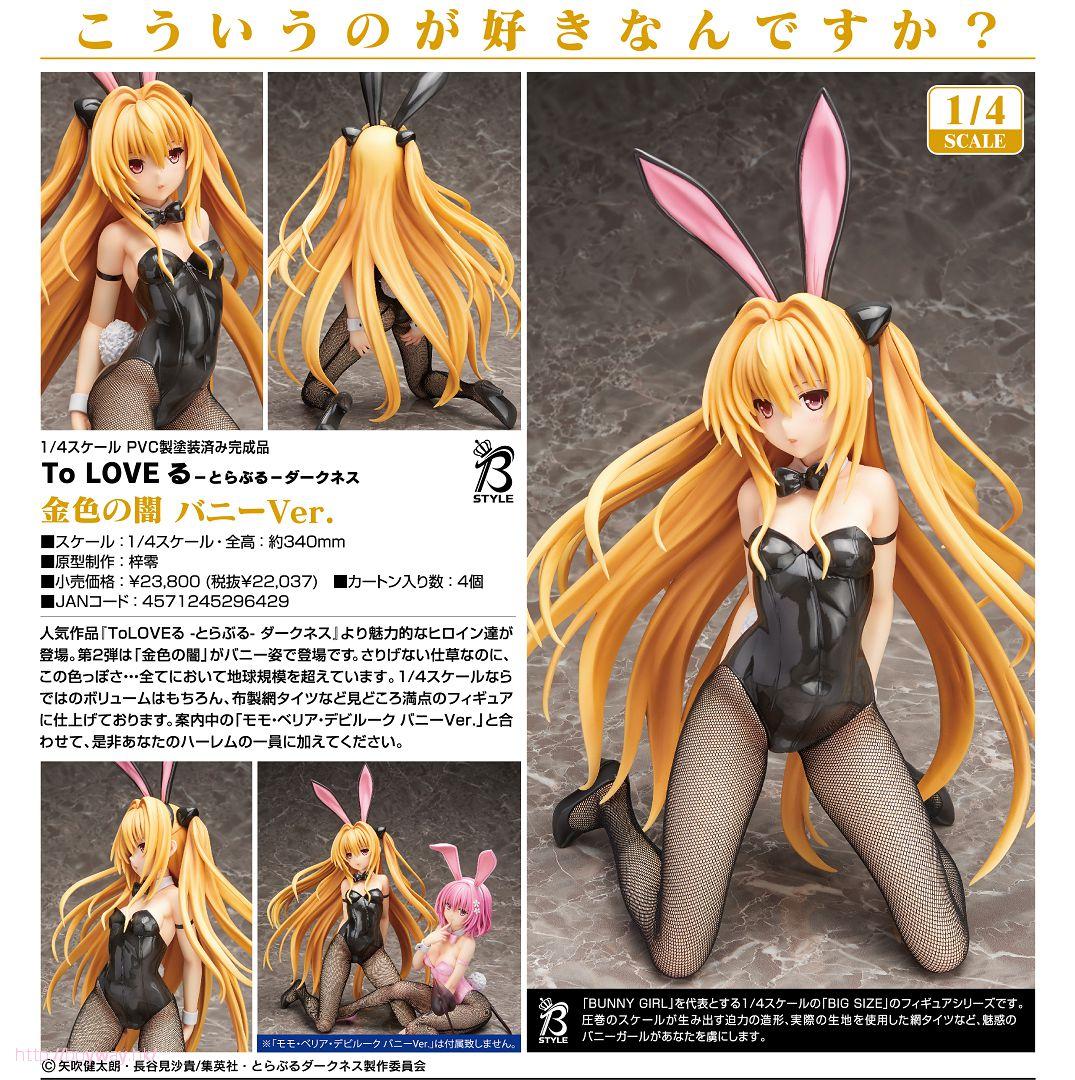 出包王女 Darkness B-STYLE 1/4「金色暗影」Bunny B-STYLE 1/4 Golden Darkness Bunny Ver.【To Love-Ru Darkness】