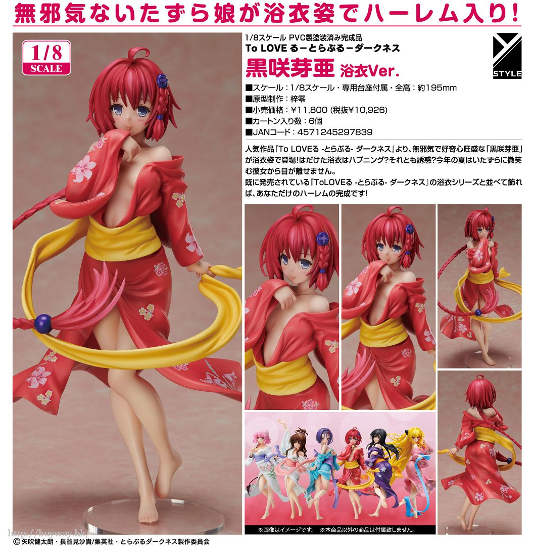 出包王女 Darkness Y-STYLE 1/8「黑咲芽亞」浴衣 ver. Y-STYLE 1/8 Kurosaki Mea Yukata Ver.【To Love-Ru Darkness】