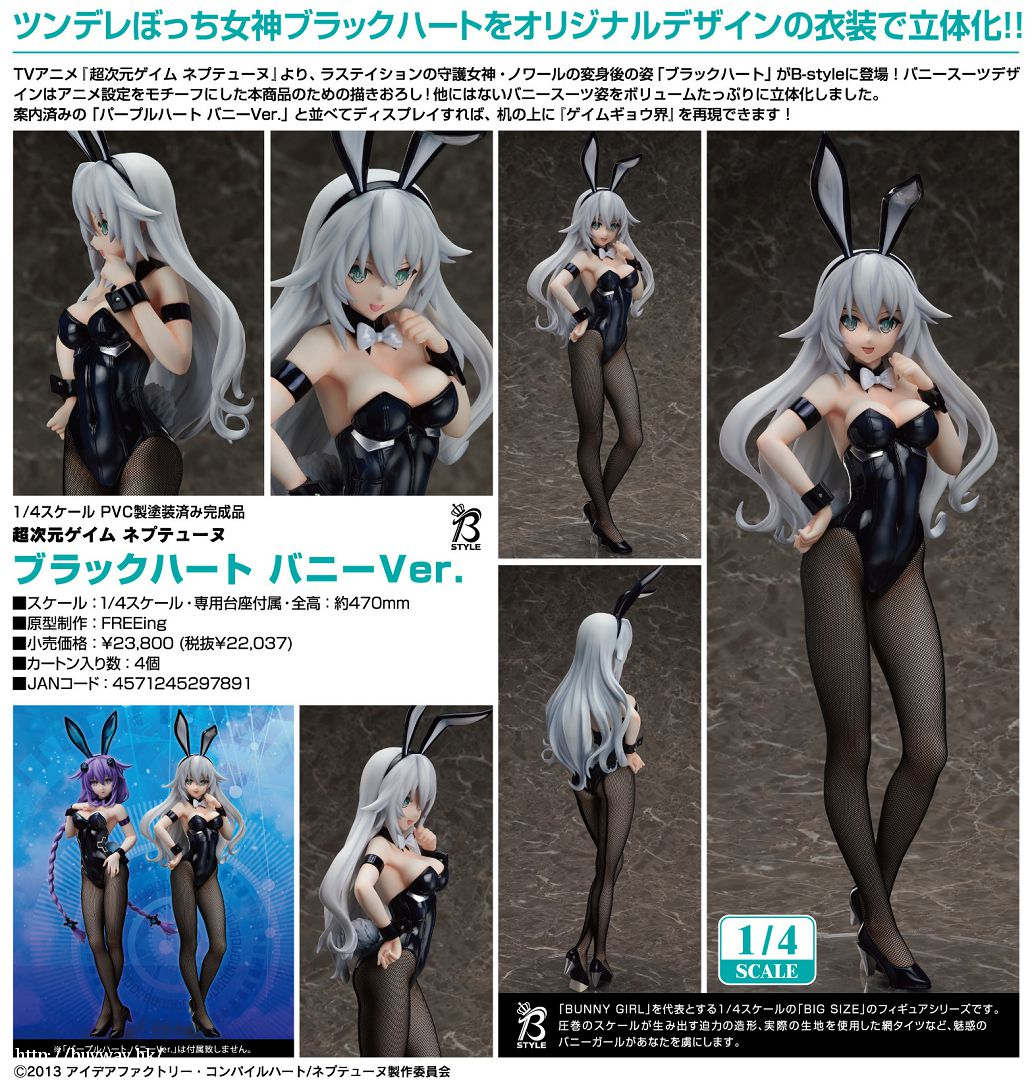 戰機少女系列 B-STYLE 1/4「諾瓦露」Bunny Ver. B-STYLE 1/4 Black Heart Bunny Ver.【Hyperdimension Neptunia】