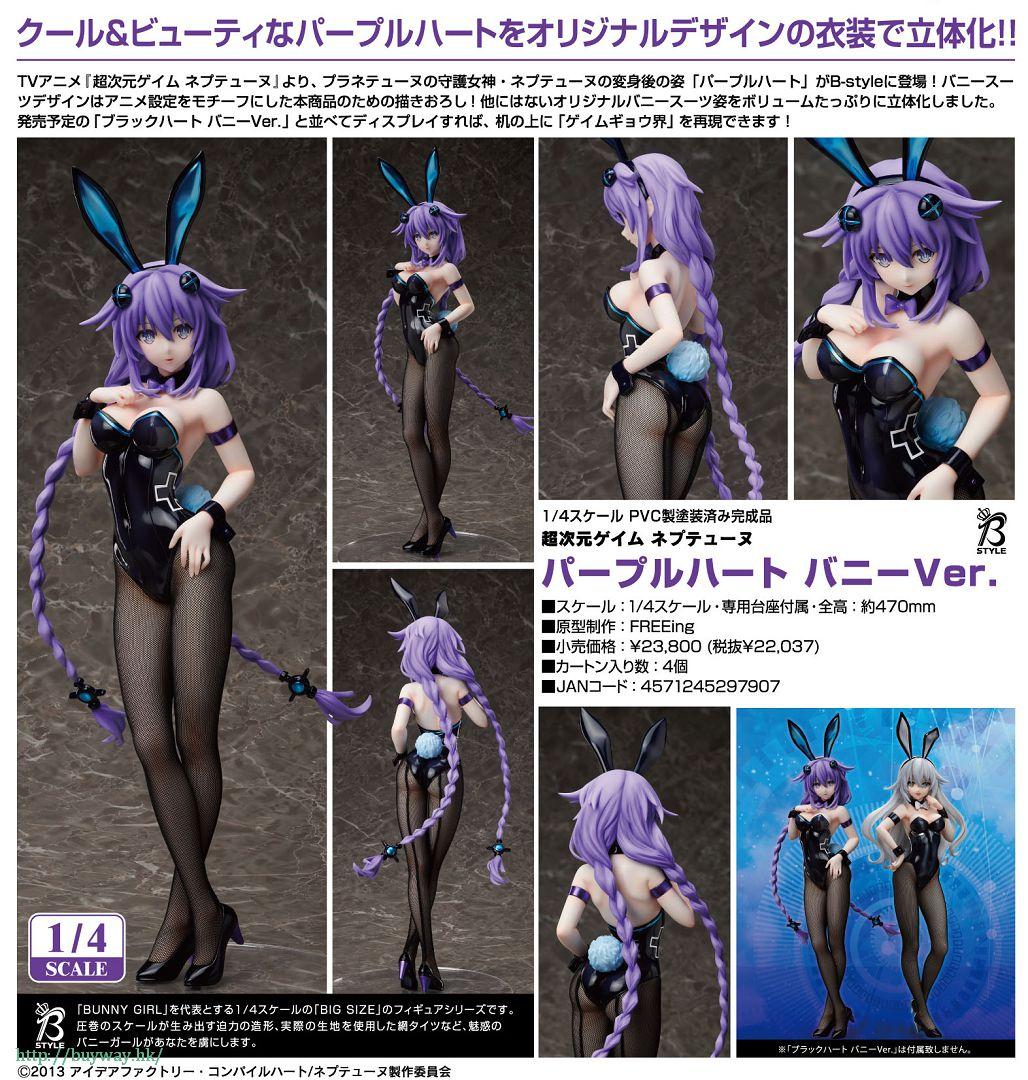 戰機少女系列 B-STYLE 1/4「涅普迪努 / 紺紫之心」Bunny Ver. B-STYLE 1/4 Purple Heart Bunny Ver.【Hyperdimension Neptunia】