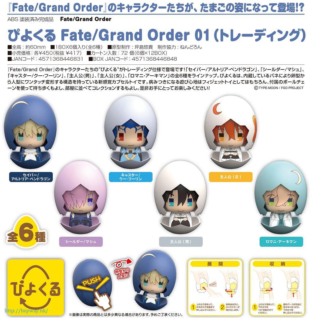 Fate 系列 蛋寶寶 01 (6 個入) Piyokuru 01 (6 Pieces)【Fate Series】