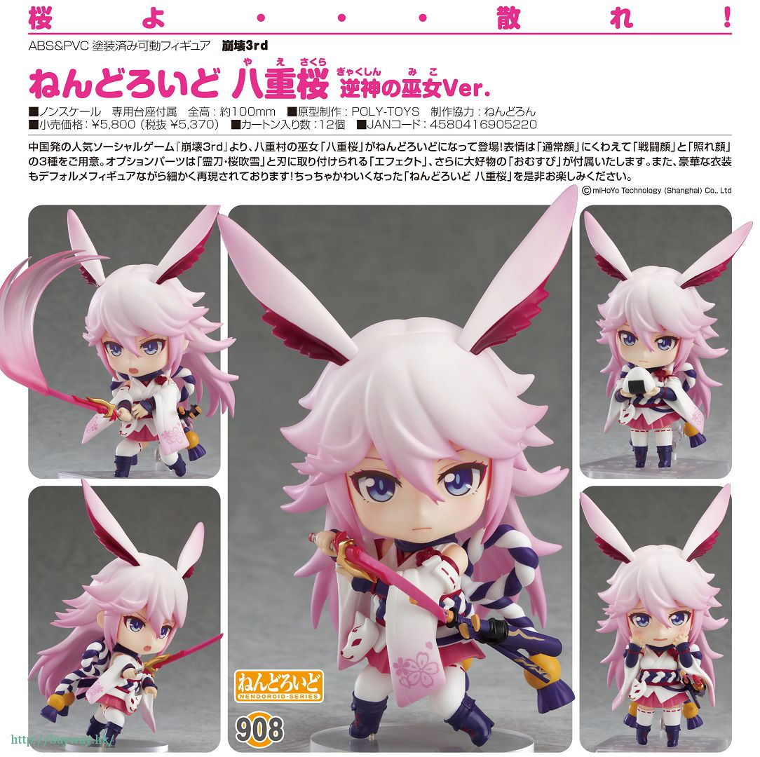 崩壞學園 「八重櫻」Q版 黏土人 Nendoroid Yae Sakura Gyakushin no Miko Ver.【Honkai Impact】