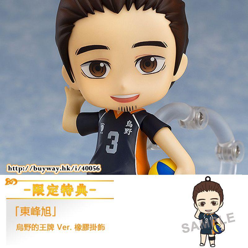 排球少年!! 「東峰旭」Q版 黏土人 (限定特典︰烏野的王牌 Ver. 橡膠掛飾) Nendoroid Azumane Asahi ONLINESHOP Limited【Haikyu!!】