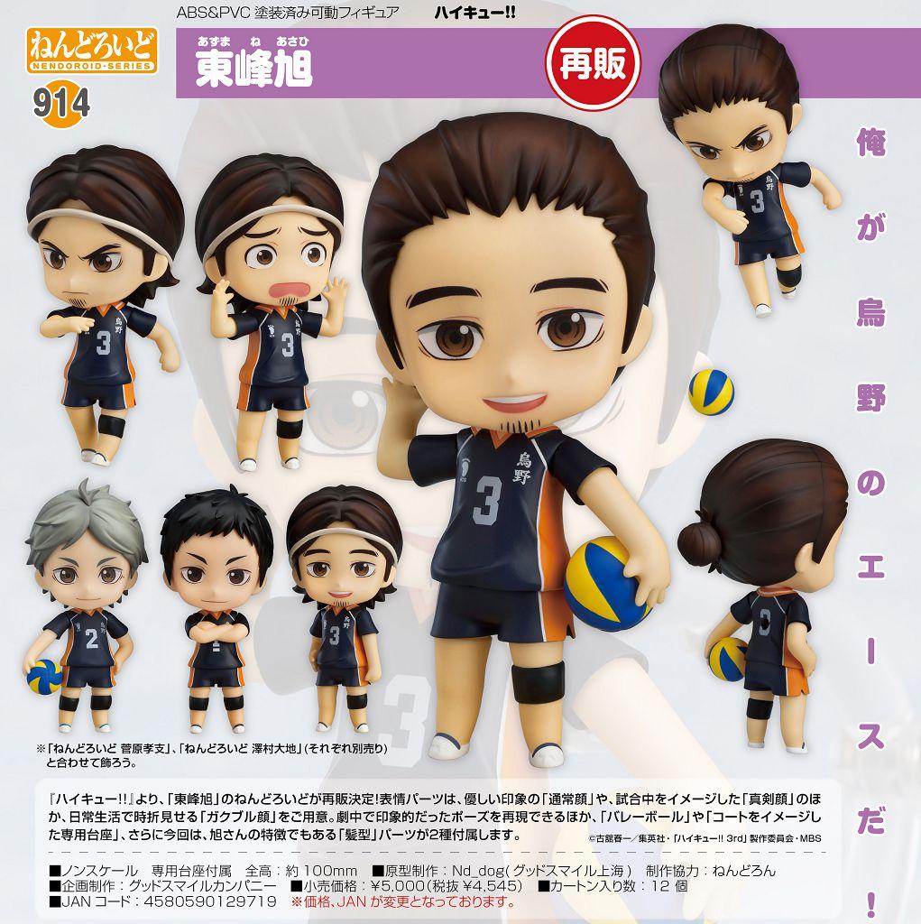 排球少年!! 「東峰旭」Q版 黏土人 Nendoroid Azumane Asahi【Haikyu!!】