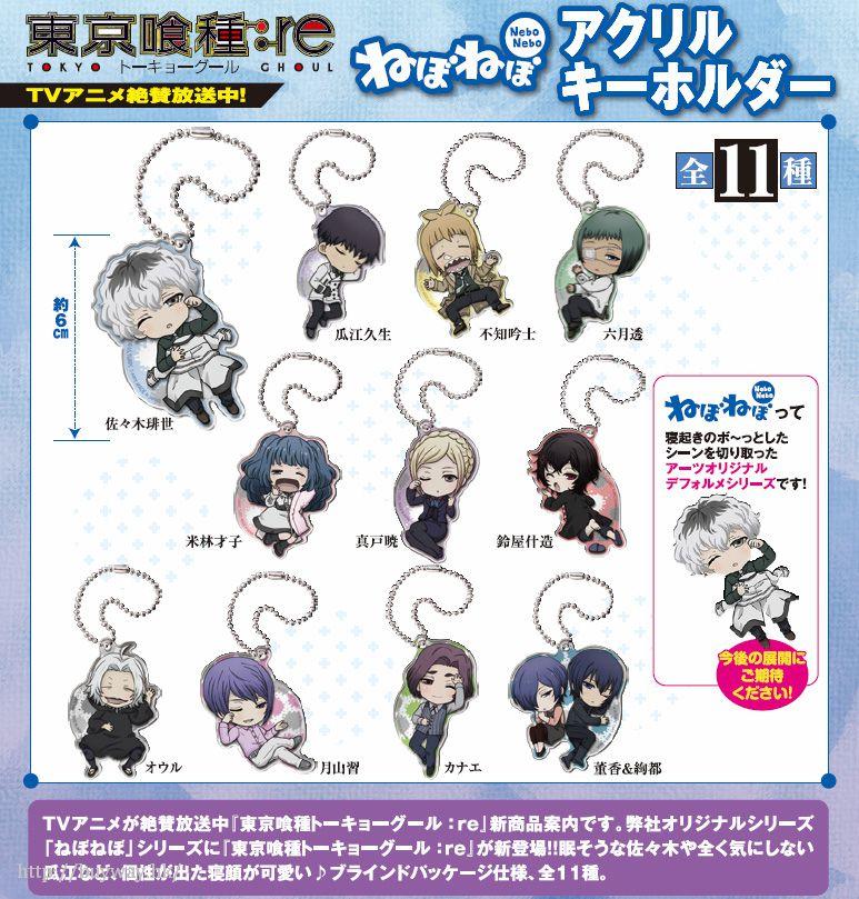 東京喰種 睡姿 亞克力匙扣 (11 個入) Nebonebo Acrylic Key Chain (11 Pieces)【Tokyo Ghoul】