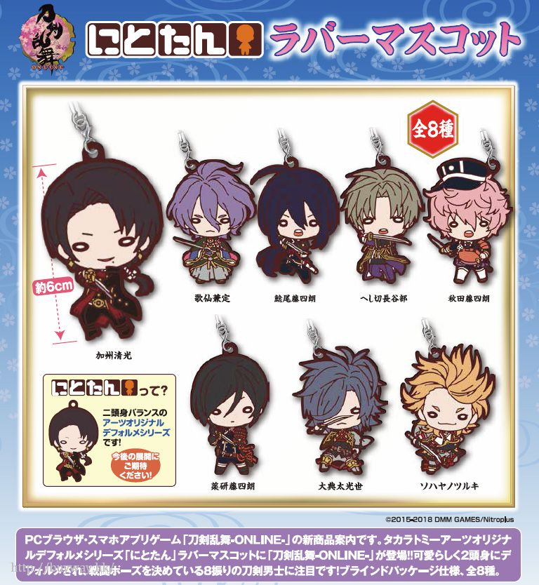 刀劍亂舞-ONLINE- 豆豆眼 橡膠掛飾 (8 個入) Nitotan Rubber Mascot (8 Pieces)【Touken Ranbu -ONLINE-】