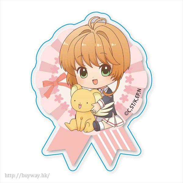 百變小櫻 Magic 咭 「木之本櫻」校服 亞克力徽章 GyuGyutto Acrylic Badge Kinomoto Sakura【Cardcaptor Sakura】