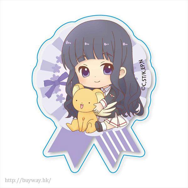 百變小櫻 Magic 咭 「大道寺知世」亞克力徽章 GyuGyutto Acrylic Badge Daidouji Tomoyo【Cardcaptor Sakura】