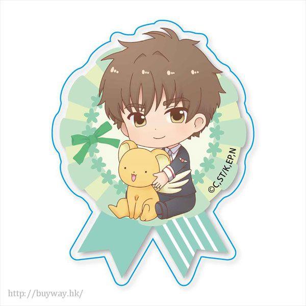 百變小櫻 Magic 咭 「李小狼」亞克力徽章 GyuGyutto Acrylic Badge Li Syaoran【Cardcaptor Sakura】