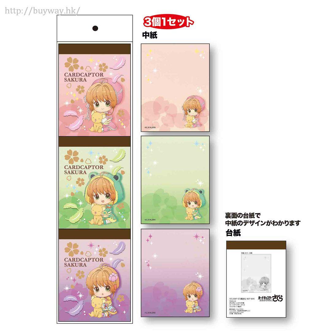 百變小櫻 Magic 咭 「木之本櫻」便條紙 (3 個入) GyuGyutto 3 Pieces Memo B【Cardcaptor Sakura】