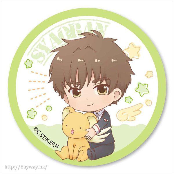 百變小櫻 Magic 咭 「李小狼」57mm 收藏徽章 GyuGyutto Can Badge Li Syaoran【Cardcaptor Sakura】