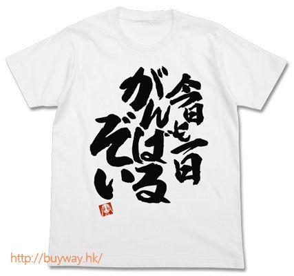 New Game! (中碼)「今日も一日がんばるぞい!」T-Shirt 白色 Aoba no Kyou mo Ichinichi Ganbaru Zoi T-Shirt / WHITE - M【New Game!】