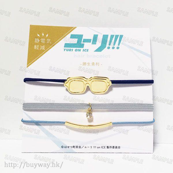 勇利!!! on ICE 「勝生勇利」防靜電 髮飾 Anti-static Hair Bracelet: Yuri Katsuki【Yuri on Ice】