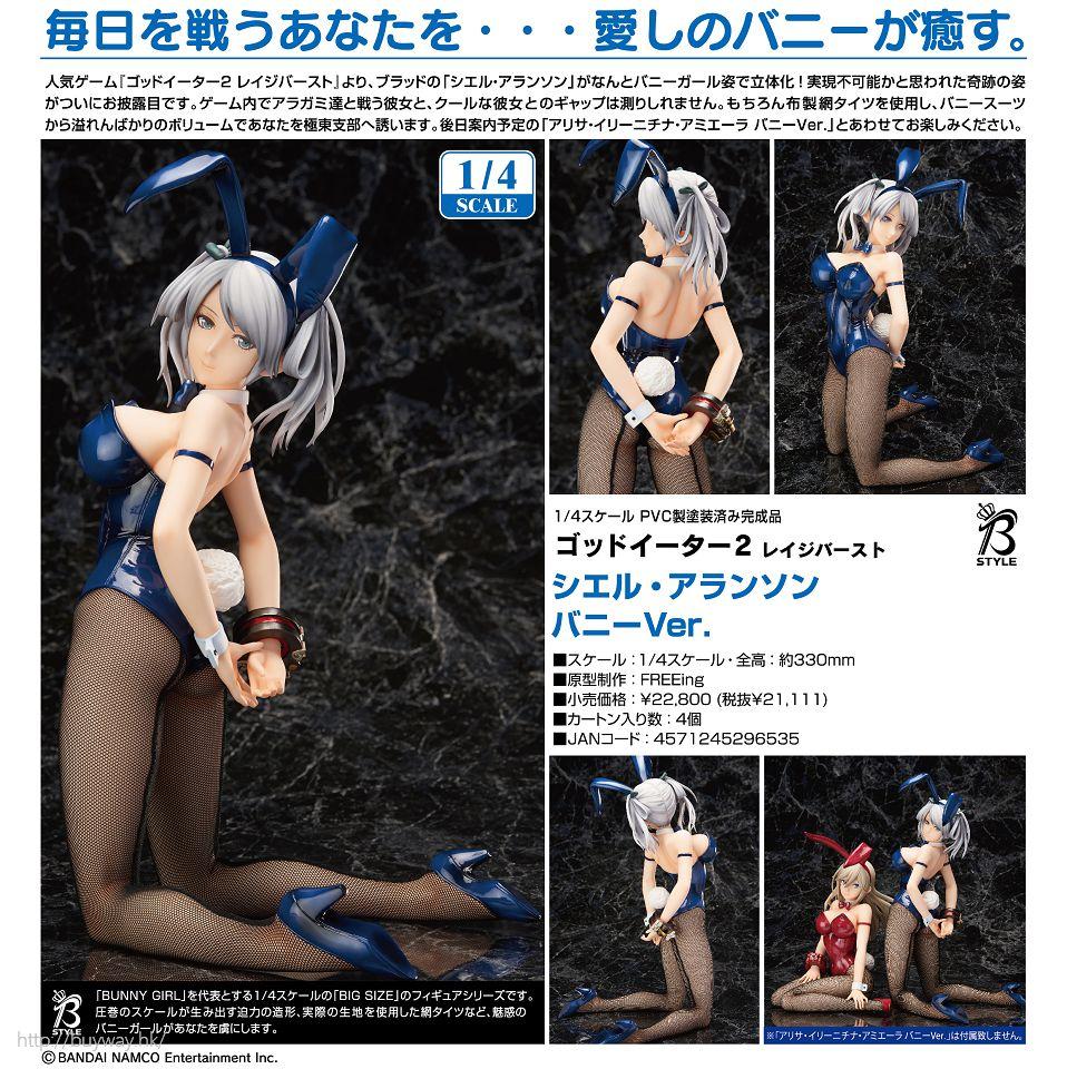 噬神者 B-STYLE 1/4「雪兒‧阿朗松」Bunny B-STYLE 1/4 Ciel Alencon Bunny Ver.【God Eater】