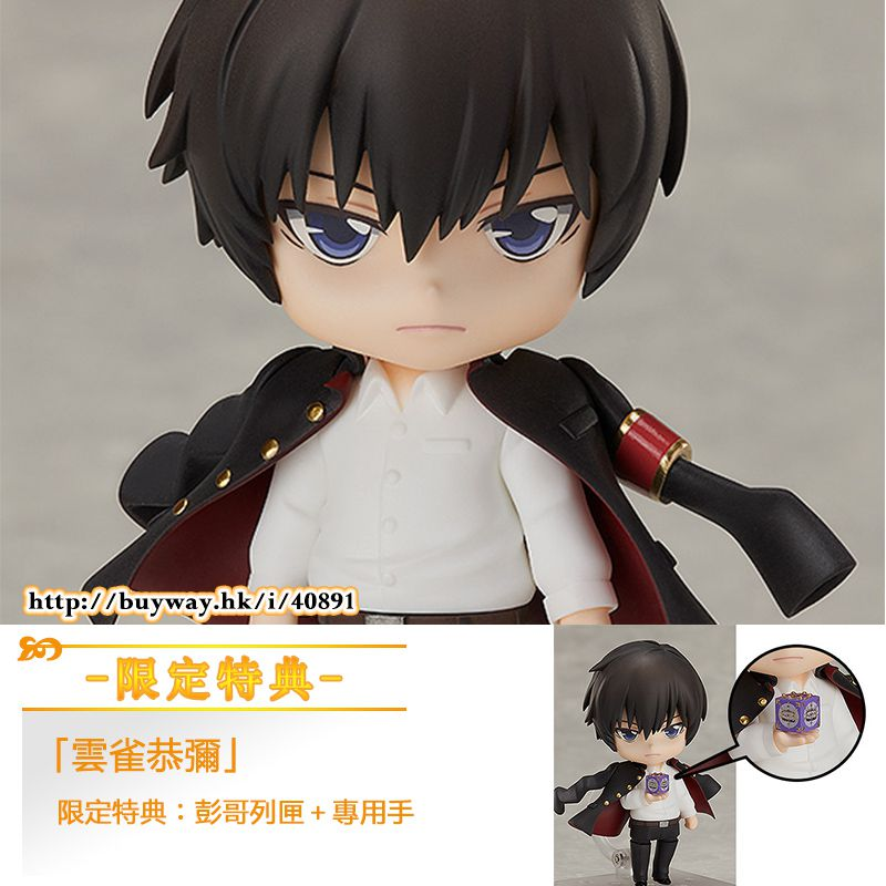 家庭教師HITMAN REBORN! 「雲雀恭彌」Q版 黏土人 (限定特典︰彭哥列匣+專用手) Nendoroid Hibari Kyoya ONLINESHOP Limited【Reborn!】