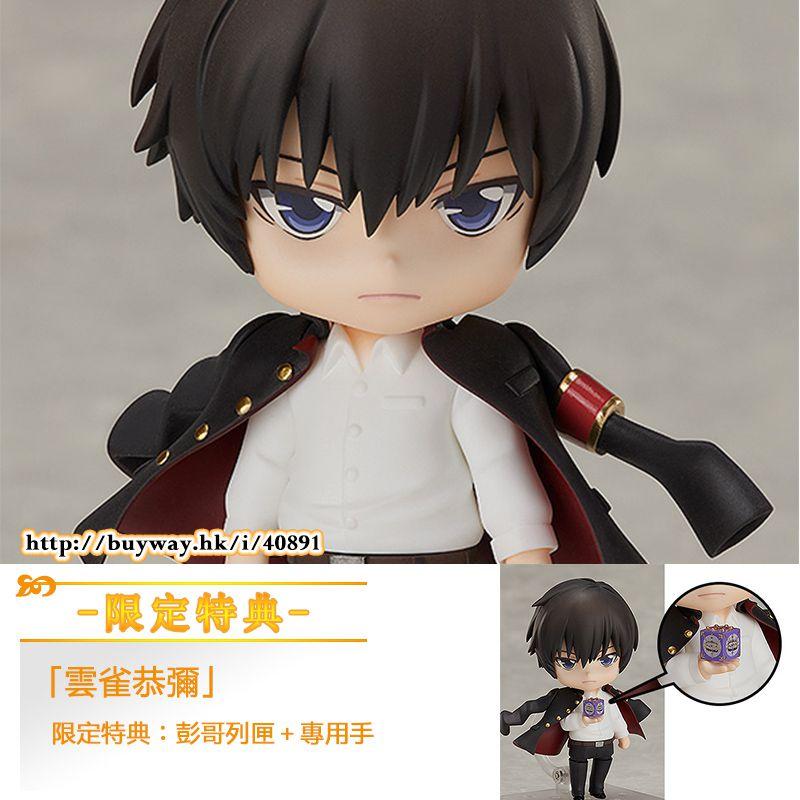 家庭教師HITMAN REBORN! 「雲雀恭彌」Q版 黏土人 (限定特典︰彭哥列匣 (紫色) + 專用手) Nendoroid Hibari Kyoya ONLINESHOP Limited【Reborn!】
