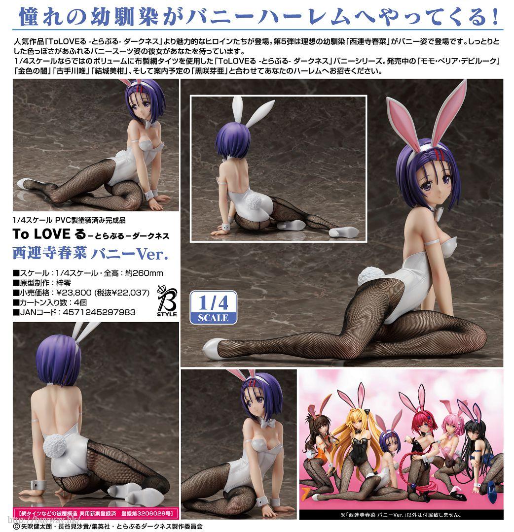 出包王女 Darkness B-STYLE 1/4「西連寺春菜」Bunny Ver. B-STYLE 1/4 Sairenji Haruna Bunny Ver.【To Love-Ru Darkness】