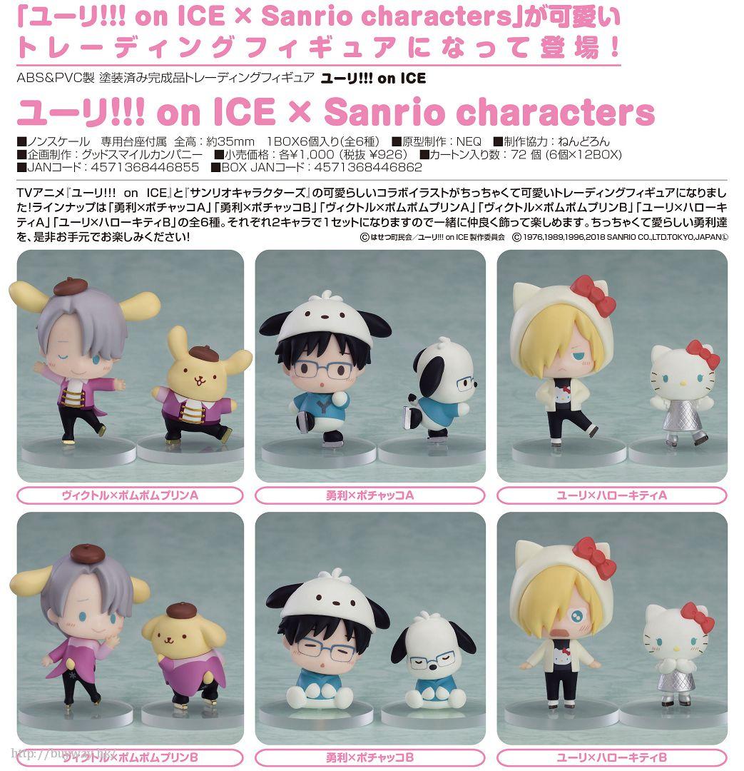 勇利!!! on ICE 小角色盒玩 (6 個入) Figure (6 Pieces)【Yuri on Ice】