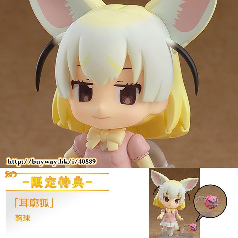 動物朋友 「耳廓狐」Q版 黏土人 (限定特典︰鞠球) Nendoroid Fennec ONLINESHOP Limited【Kemono Friends】