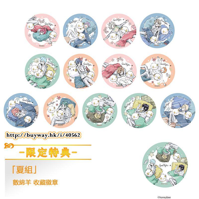 Starry☆Sky 數綿羊 收藏徽章 (限定特典︰夏組 徽章) (13 + 1 個入) Can Badge x Hitsuji de Oyasumi Series 02 Graff Art Design ONLINESHOP Limited (14 Pieces)【Starry☆Sky】