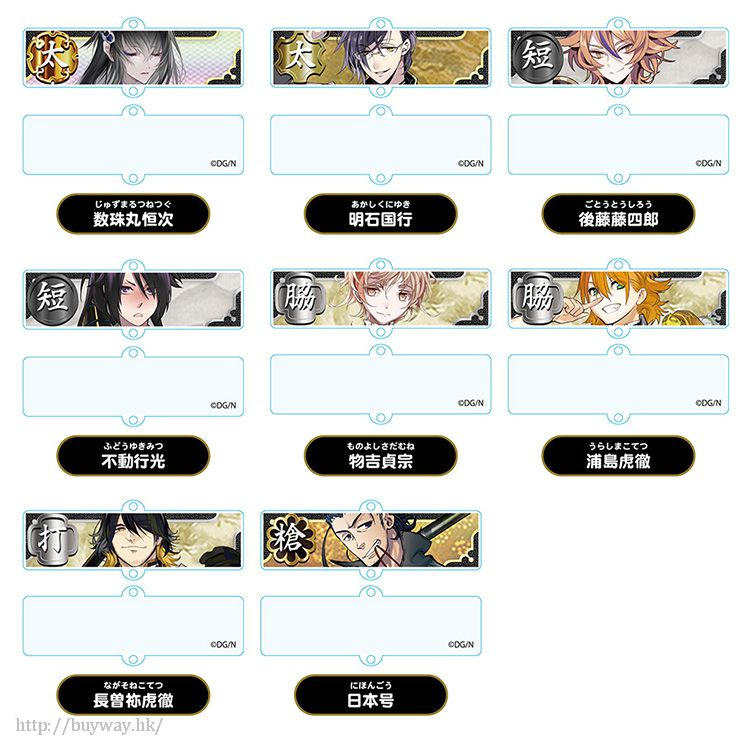 刀劍亂舞-ONLINE- 第六部隊 長形可連結 匙扣 (8 個入) Linkable Acrylic Key Chain 6th Unit (8 Pieces)【Touken Ranbu -ONLINE-】