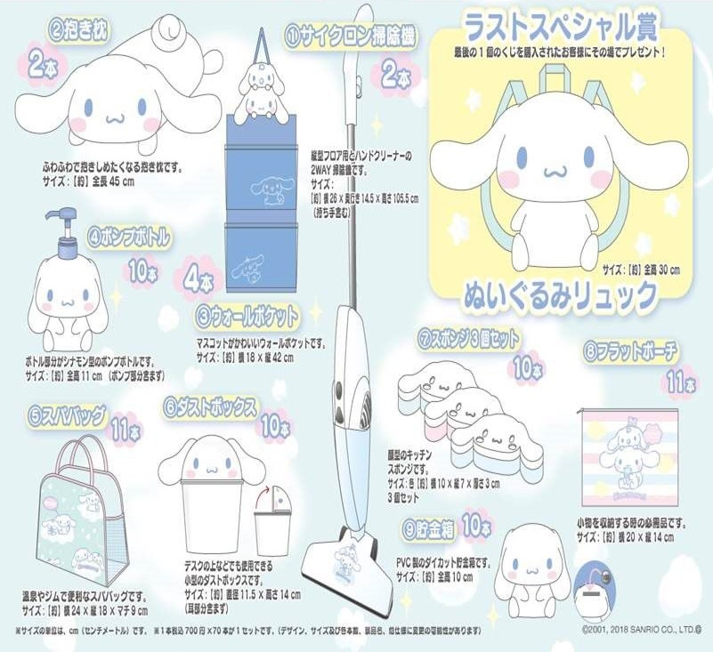 Sanrio 系列 一番賞「玉桂狗 / 肉桂狗」(70 + 1 個入) Kuji Cinnamorol (71 Pieces)【Sanrio】