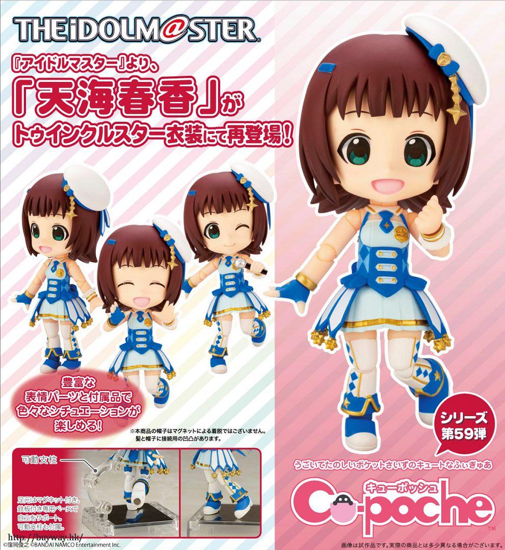 偶像大師 Cu-poche「天海春香」Twinkle Star Ver. Cu-poche Amami Haruka Twinkle Star【The Idolm@ster】