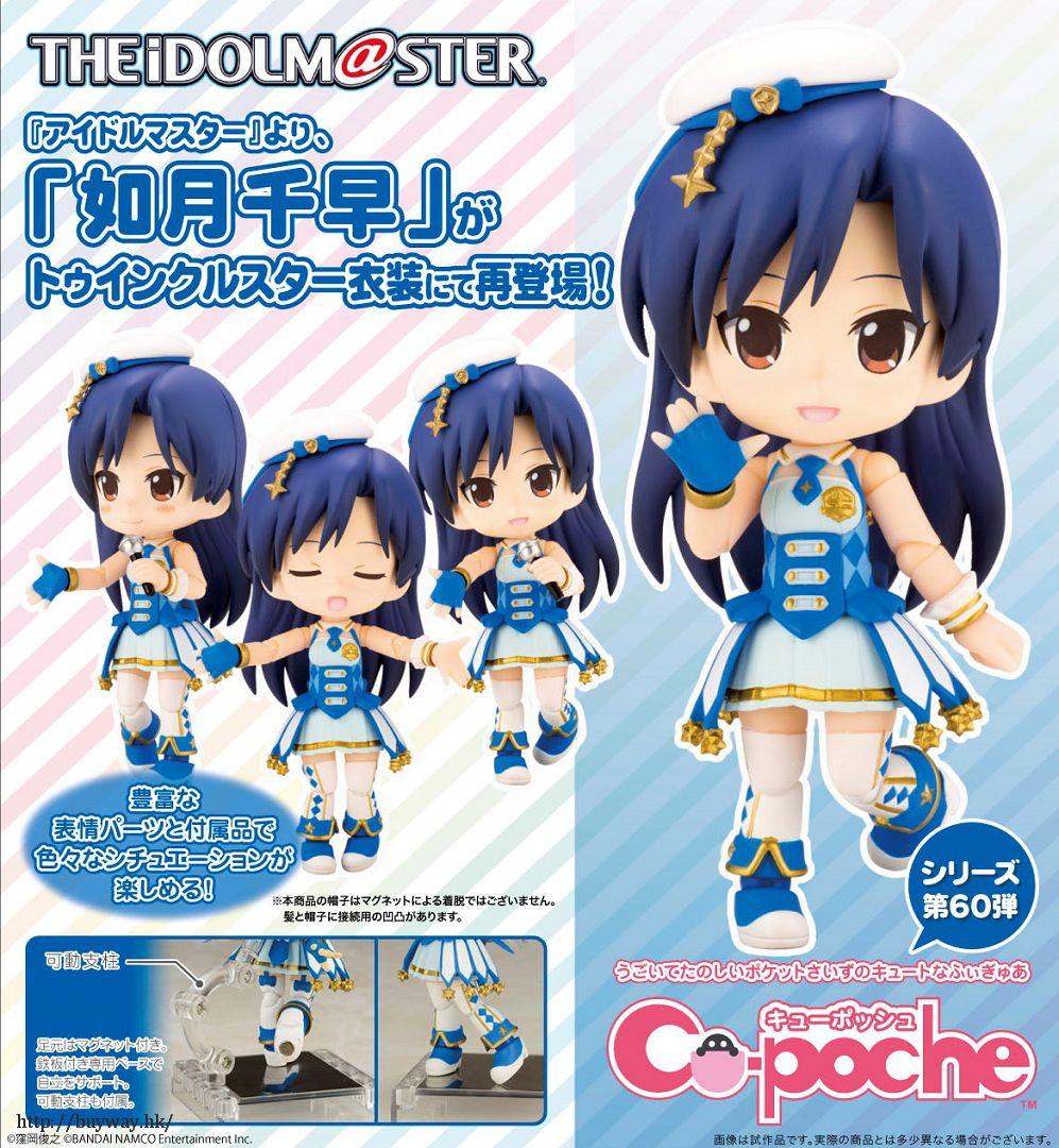 偶像大師 Cu-poche「如月千早」Twinkle Star Ver. Cu-poche Kisaragi Chihaya Twinkle Star【The Idolm@ster】