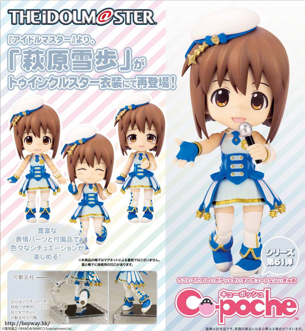偶像大師 Cu-poche「萩原雪步」Twinkle Star Ver. Cu-poche Hagiwara Yukiho Twinkle Star【The Idolm@ster】