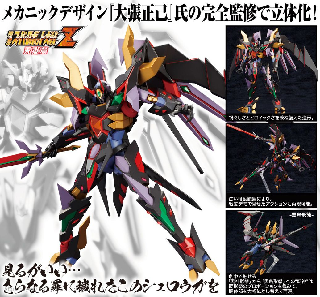 超級機械人大戰 Z 「狩狼牙.罪」天獄篇 (Premium Edition) Syuroga Sin (Premium Edition)【Super Robot Taisen Z】