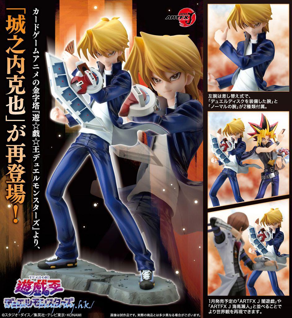 遊戲王 ARTFX J 1/7「城之内克也」 ARTFX J 1/7 Jyonouchi Katsuya【Yu-Gi-Oh!】