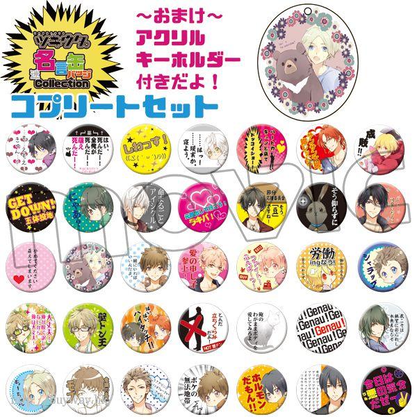 月歌。 名言語錄 收藏徽章 (35 + 特典共 36 枚入) Can Badge Collection Comp Set (35 + 1 Pieces)【Tsukiuta.】