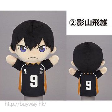 排球少年!! 「影山飛雄」手套公仔 Character Puppet 2 Kageyama Tobio【Haikyu!!】