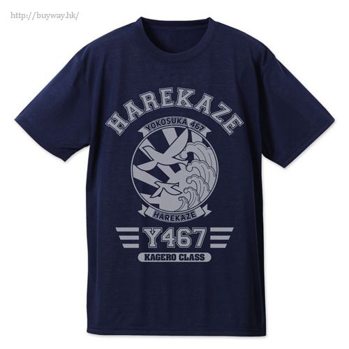 高校艦隊 (加大)「晴風」深藍色 T-Shirt Harekaze Emblem Dry T-Shirt / NAVY-XL【High School Fleet】