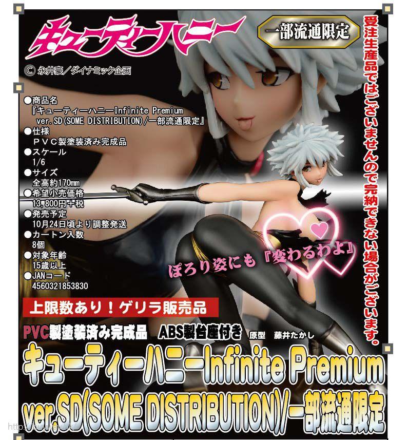 甜心戰士 1/6「美少女 甜心戰士」Infinite Premium SD 1/6 Infinite Premium SD【Cutie Honey】