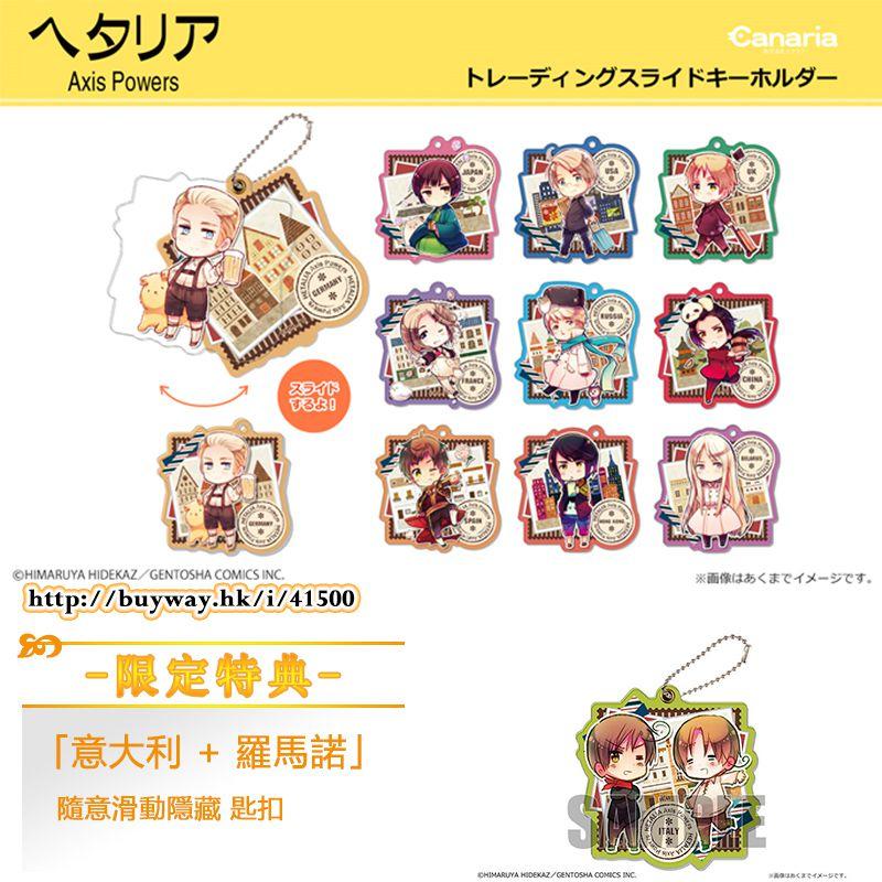 黑塔利亞 隨意滑動隱藏 匙扣 (限定特典︰意大利 + 羅馬諾 匙扣) (10 + 1 個入) Slide Keychain ONLINESHOP Limited (11 Pieces)【Hetalia】