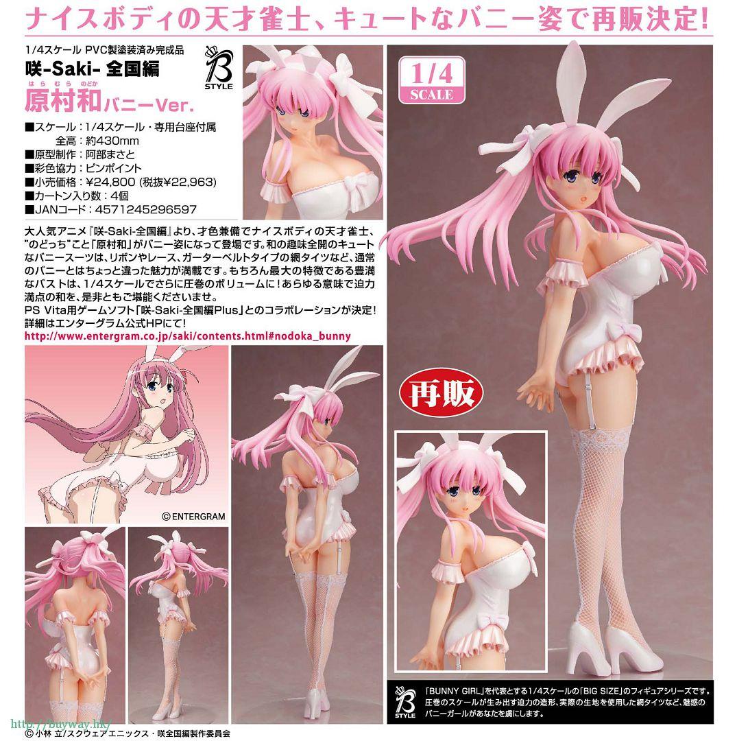 咲-Saki- B-STYLE 1/4「原村和」Bunny B-STYLE 1/4 Haramura Nodoka Bunny Ver.【Saki (manga)】