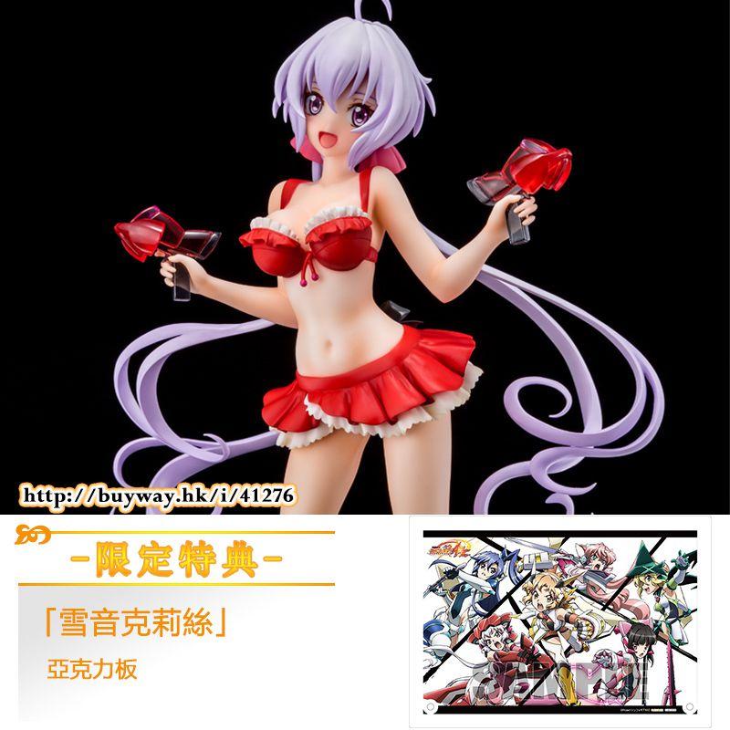 戰姬絕唱SYMPHOGEAR 1/7「雪音克莉絲」水著 (限定特典︰亞克力板) Chris Yukine Swimsuit Ver. 1/7 Complete Figure ONLINESHOP Limited【Symphogear】