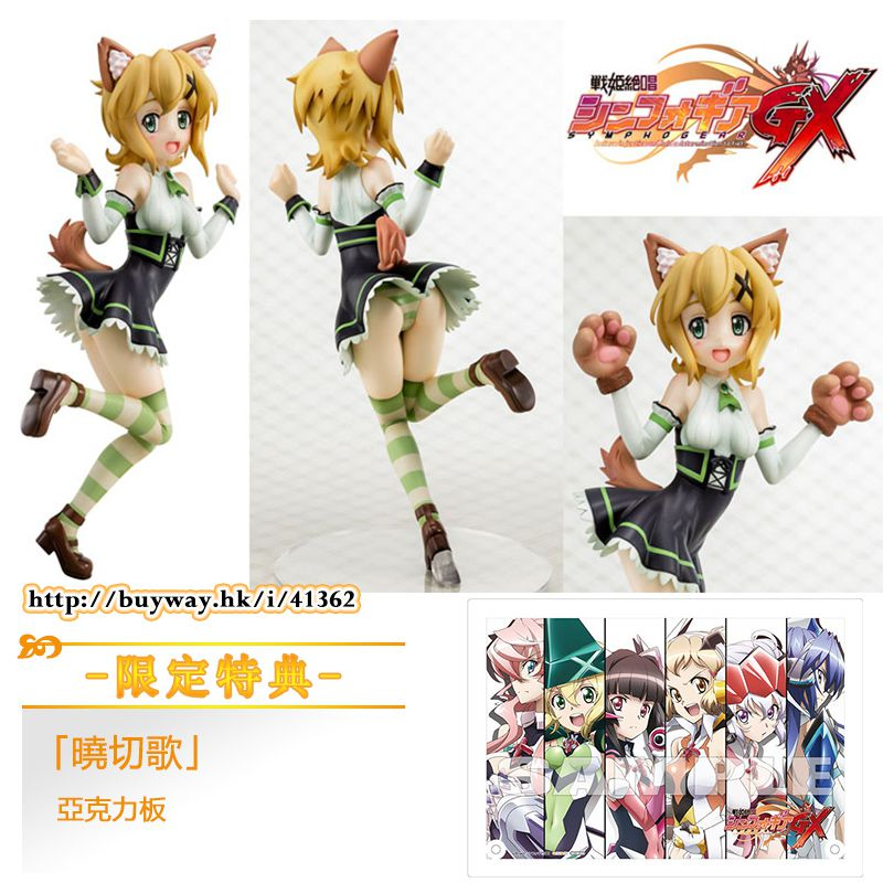 戰姬絕唱SYMPHOGEAR 1/8「曉切歌」女僕 (限定特典︰亞克力企板) Kirika Akatsuki Maid Ver. 1/8 Complete Figure ONLINESHOP Limited【Symphogear】