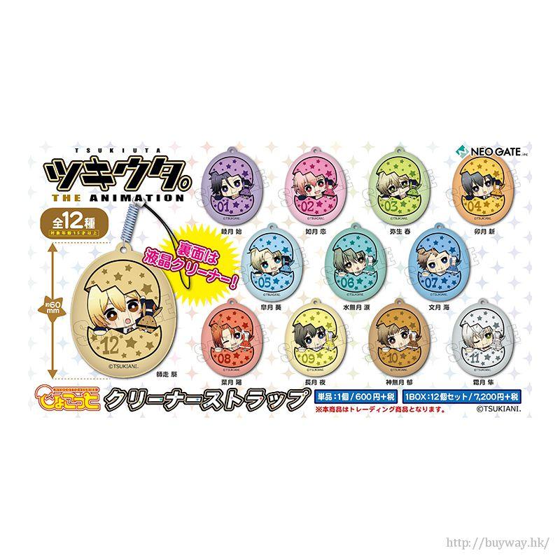 月歌。 破蛋而出 清潔掛飾 (12 個入) THE ANIMATION Hyokotto Cleaner Strap (12 Pieces)【Tsukiuta.】