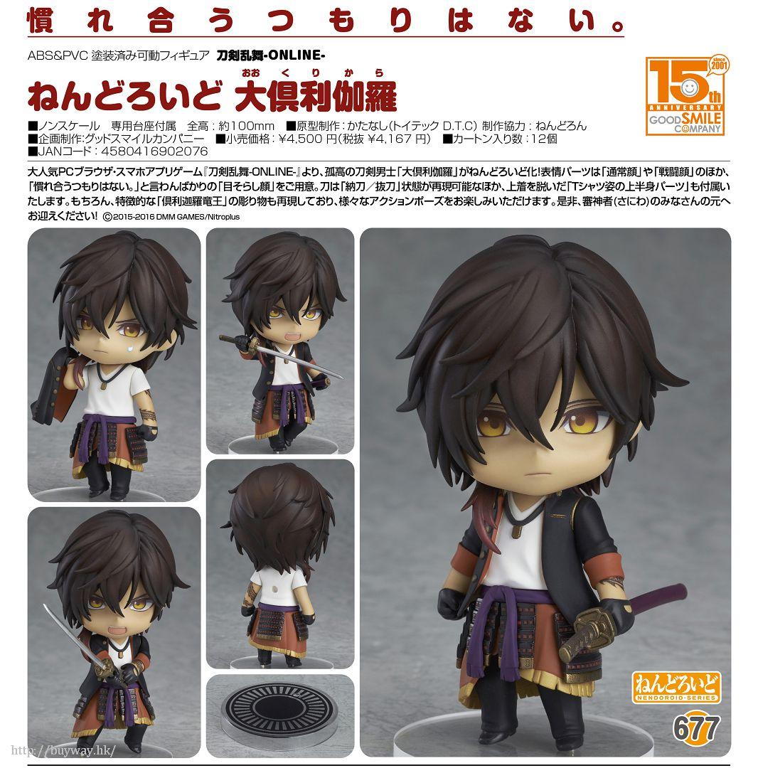 刀劍亂舞-ONLINE- 「大俱利伽羅」Q版 黏土人 Nendoroid Okurikara【Touken Ranbu -ONLINE-】