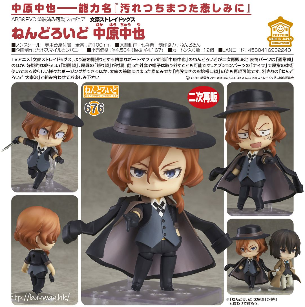 文豪 Stray Dogs 「中原中也」Q版 黏土人 Nendoroid Nakahara Chuya【Bungo Stray Dogs】