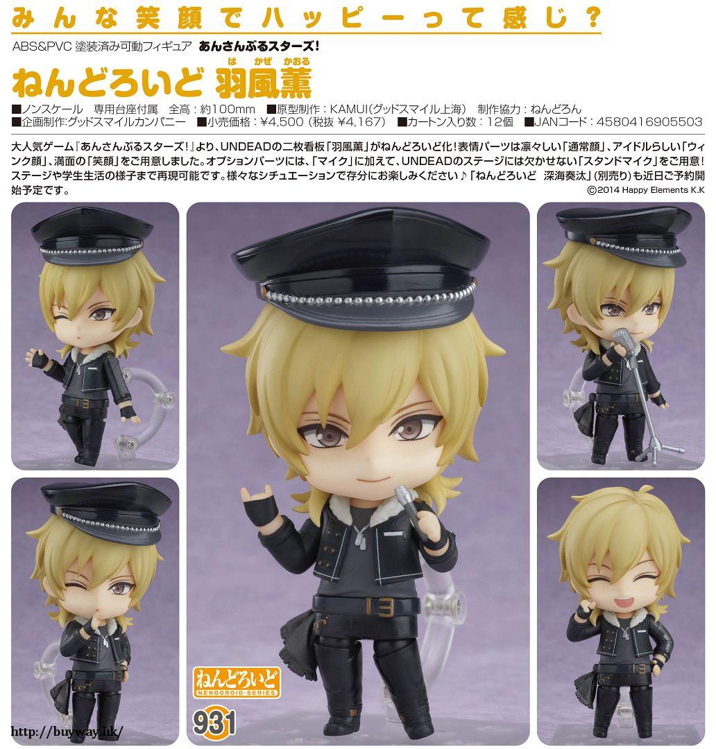 合奏明星 「羽風薫」Q版 黏土人 Nendoroid Hakaze Kaoru【Ensemble Stars!】