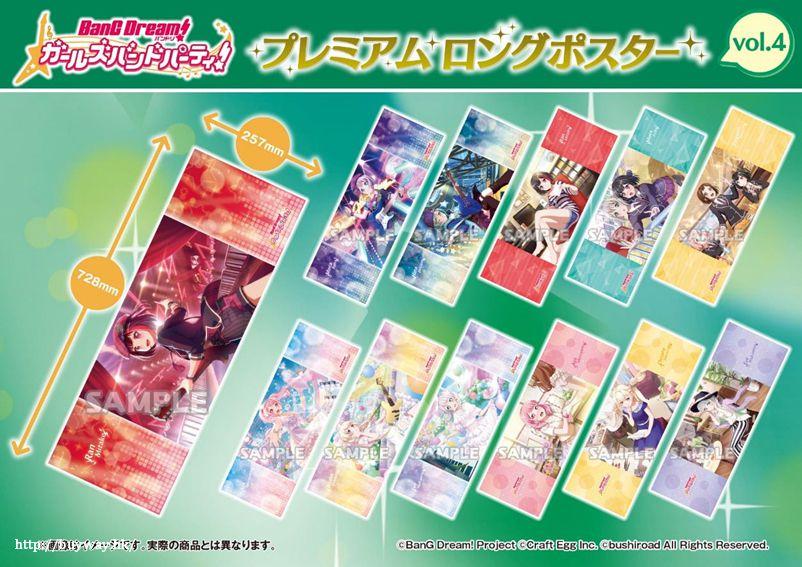 BanG Dream! Premium 長海報 Vol.4 (12 個入)