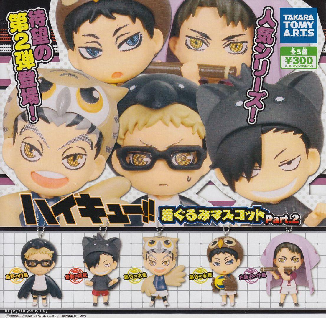 排球少年!! 動物裝扮掛飾 Part.2 (1 套 5 款) Kigurumi Mascot Part 2 (5 Pieces)【Haikyu!!】