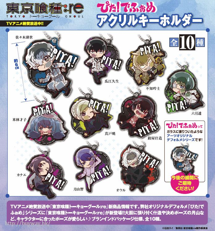 東京喰種 哎呀...撞玻璃!透明掛飾 (10 個入) Pita! Defome Acrylic Key Chain (10 Pieces)【Tokyo Ghoul】
