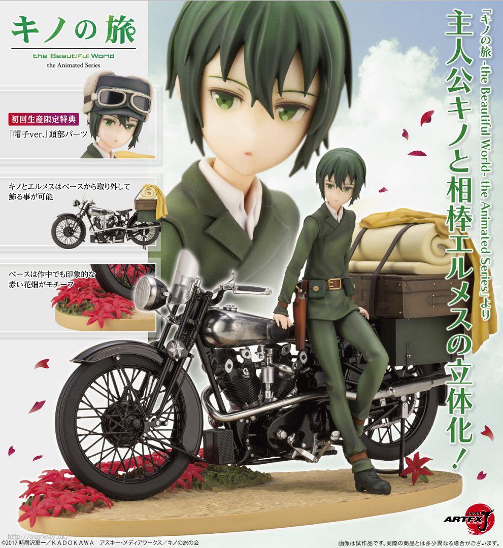 奇諾之旅 ARTFX J「奇諾 + 漢密斯」(初回生產特典︰帽子頭部零件) ARTFX J Kino First Limited Edition【Kino's Journey】