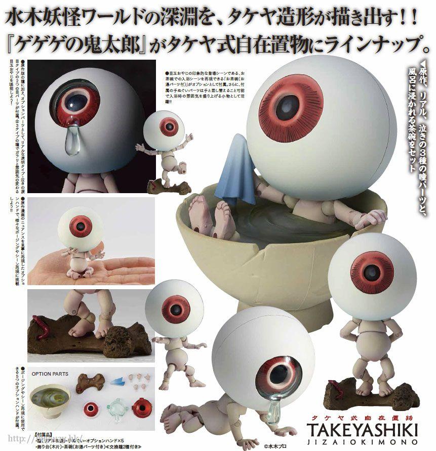 鬼太郎 KT Project「鬼眼爸爸」 KT Project KT-019 Takeya Style Jizai Okimono Medama-oyaji【GeGeGe no Kitaro】