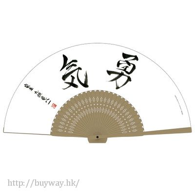 "龍王的工作! 「雛鶴愛」勇氣 摺扇 Ai's ""Yuuki"" Folding Fan【Ryuoh no Oshigoto!】"