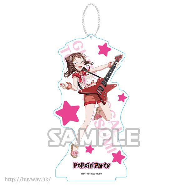BanG Dream! 「戶山香澄」Vol.2 亞克力企牌 / 匙扣 Acrylic Stand Keychain vol.2: Kasumi Toyama (Poppin'Party)【BanG Dream!】